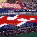 국기가 등장한 집단체조 공연, 시종일관 지도자에 대한 업적 칭송이 공연의 요점이다. 사진은 이라 칭하기 전 1995년의 집단체조. 촬영 이시마루 지로.