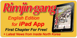 Rimjin-gang English Edition for iPad App
