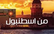 برنامج من اسطنبول: اندماج الطلاب في المدراس التركية