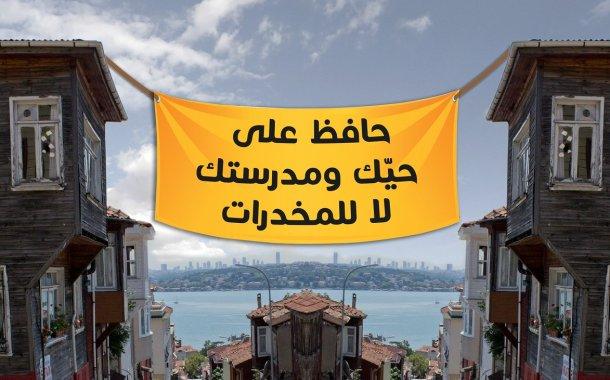 هيئة الاغاثة التركية