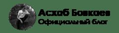 Асхаб Бовкаев