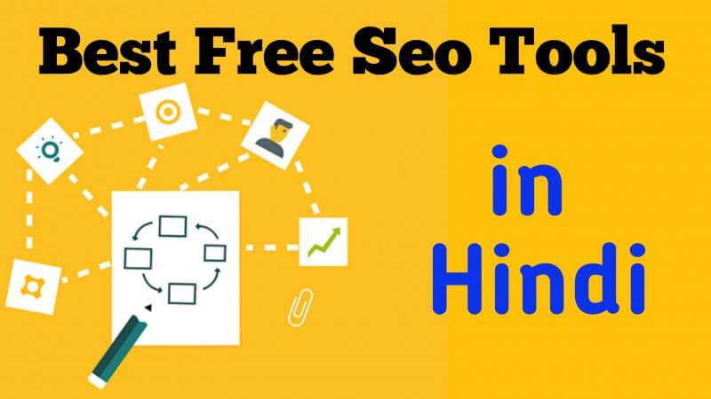 15 Best Free Seo Tools In Hindi | Best seo Tools - 2021