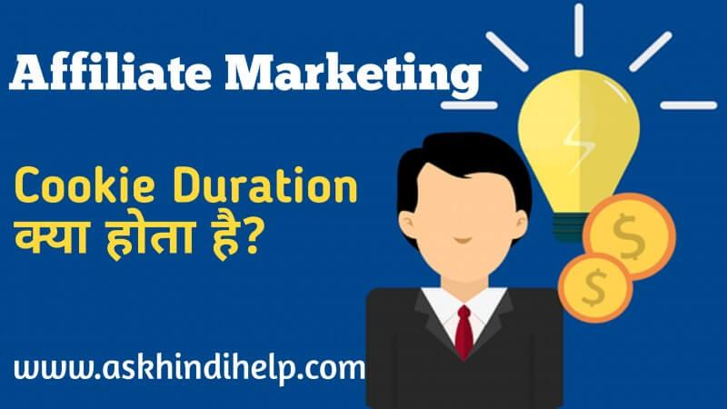 Affiliate Marketing Cookie duration क्या है और कैसे काम करता है?