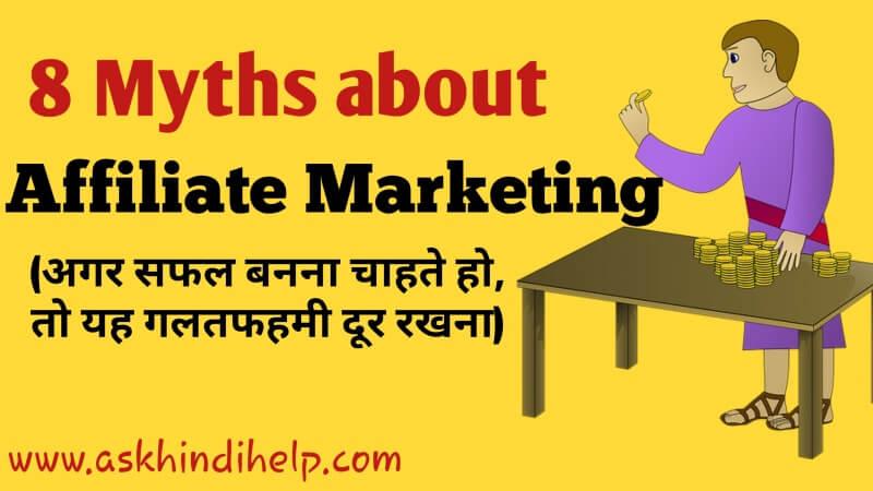 Affiliate Marketing Myths | Affiliate Marketing के बारे में 8 गलत बातें