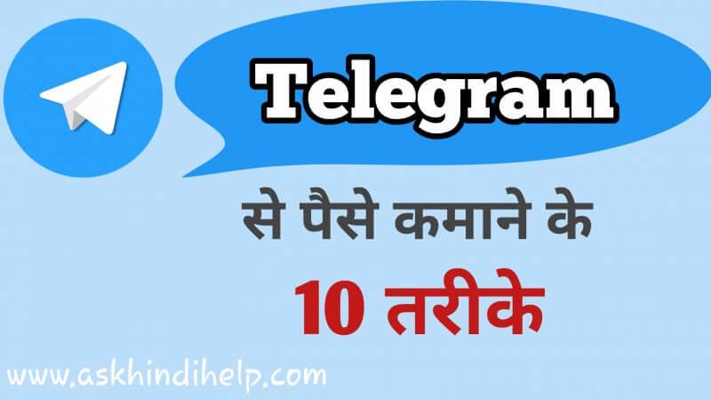 Telegram क्या है और Telegram से पैसे कैसे कमाए.