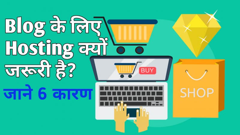 Why Do You Need Web Hosting - जाने 6 Reasons