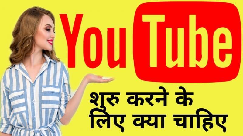 2021 में YouTuber कैसे बने? YouTube Setup for Beginners in Hindi
