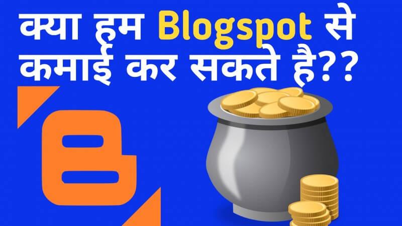 क्या हम Blogspot से पैसा earn कर सकते है?