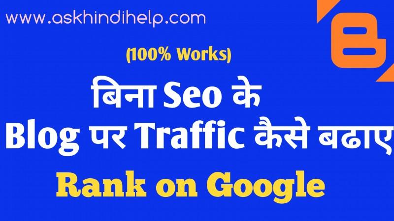 Seo करे बिना Blog पर Traffic कैसे लाए
