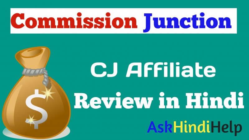 Commission Junction Affiliate से पैसा कमाए: CJ Affiliate Review 2021