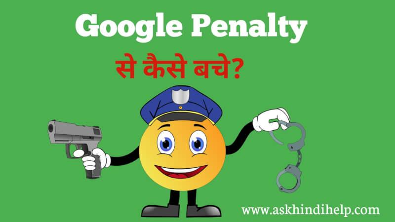 Google Penalty क्या है? How To Avoid Google Penalty in Hindi in 2021 ,Google Penalty से हमारे Blog को कैसे बचाए