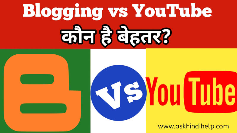 Blogging vs YouTube : कौन है बेहतर? - Blogging VS YouTube: Which One is More Profitable?