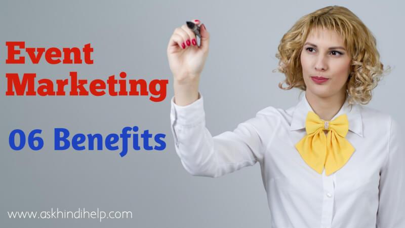 Event Marketing क्या हैं? जाने इसके 6 फायदे