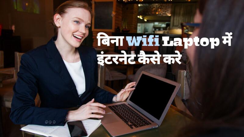 बिना WIFI के Laptop में इन्टरनेट कैसे चलाए? How To Run Internet without Wifi in Laptop in Hindi