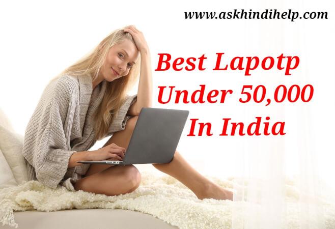 4 Best Laptop Under 50000 (in Hindi ) 2021