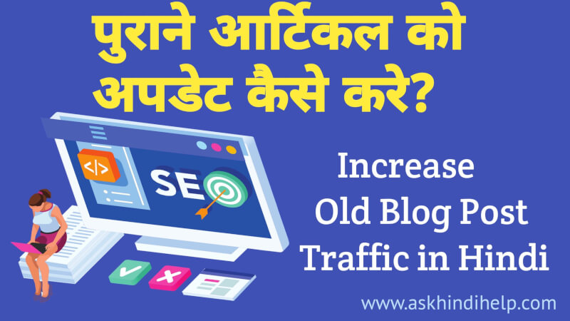 Old Blog Post का ट्रैफिक कैसे बढ़ाये?, how to increase blog traffic,Blog Par traffic Kaise Badhaye
