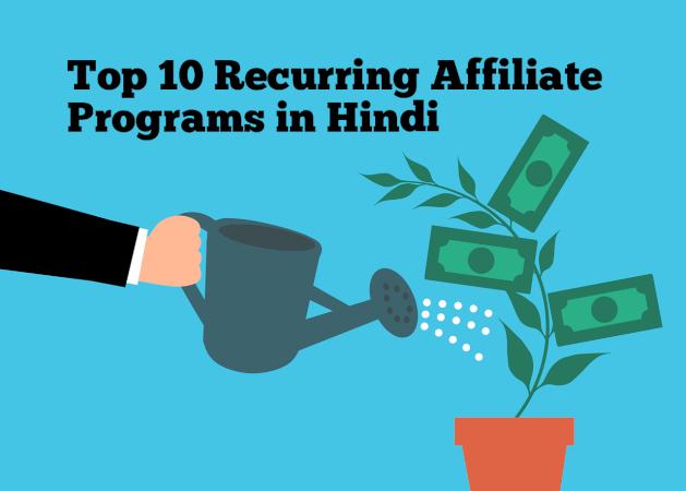 best recurring affiliate program in hindi