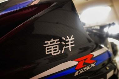 2019-Suzuki-GSX-R1000-Ryuyo-209hp-superbike-22