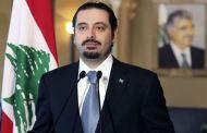 الحريري إلى اللبنانيين..أنا راجع خلال اليومين المقبلين