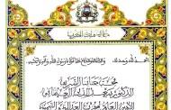 الفايسبوكيون معجبون بخط الملك محمد السادس