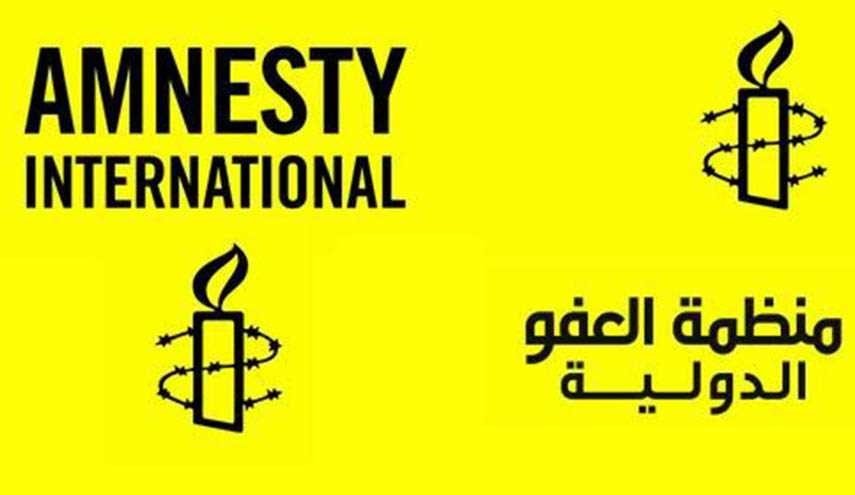 الأحزاب المغربية تنتفض ضد منظمة الأمنيستي