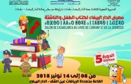 الإعلان عن جائزة جهوية لأدب الطفل
