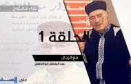 لقاء مفتوح مع الزجال المغربي عبد الرحمان أبو الدهاج - الحلقة 1