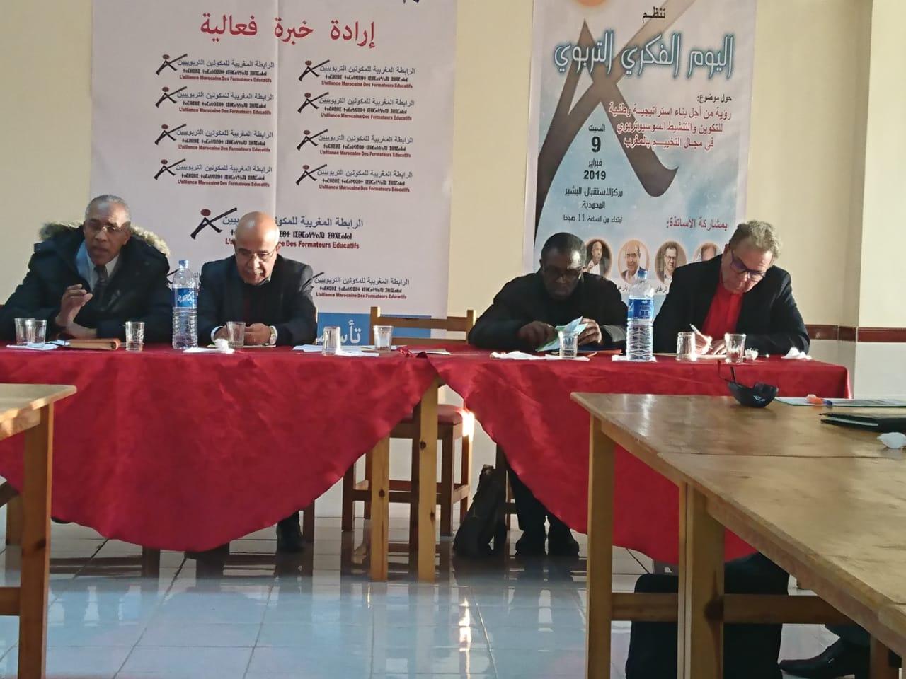 الرابطة المغربية للمكونين تناقش هندسة التكوين لبناء قاعدةلاستراتيجية التكوين و التنشيط السوسيوتربوي