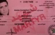 اسماء لا تنسى | الشهيد محمد بوهو..شهيد الجيش المغربي وشهيد حرب الصحراء المغربية