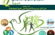 تطوان تحتفل بمهرجانها المدرسي في نسخته السابعة تحت شعار