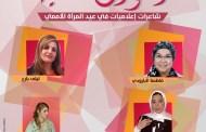 دار الشعر بمراكش تحتفي بشاعرات وإعلاميات في عيد المرأة الأممي
