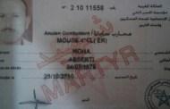 اسماء لا تنسى / الشهيد موح اسرتي..شهيد حرب الصحراء وشهيد القوات المسلحة الملكية
