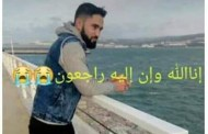 البحر يلفظ جثة شاب مهاجر بمدينة طنجة