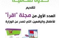 وزارة الثقافة تصدر العدد الأول من مجلة «اقرأ» للأطفال واليافعين