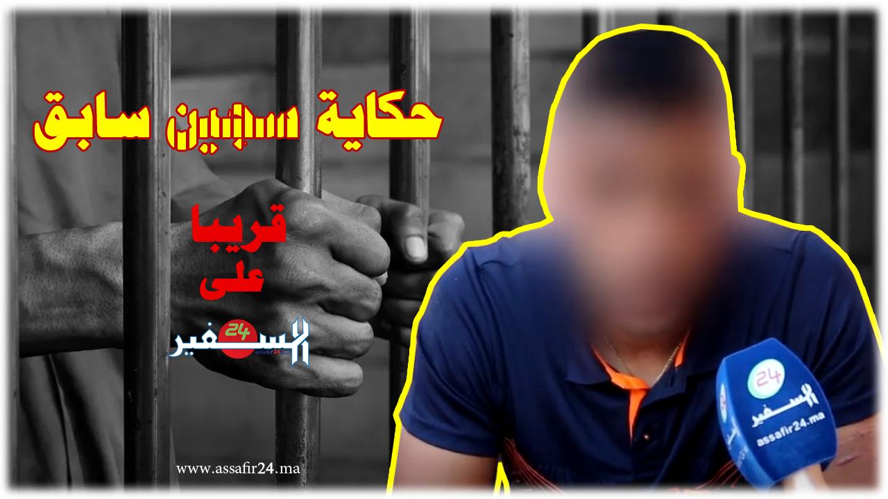 برومو..سجين سابق يكشف المستور عن بعض السجون في المغرب