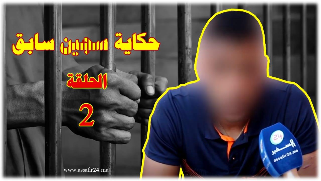 سجين سابق يكشف المستور عن بعض السجون في المغرب (الحلقة الثانية)
