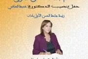 سطات على موعد هام...حفل تنصيب خديجة الصافي رئيسة لجامعة الحسن الأول