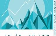 كتاب جديد للمركز العربي للأبحاث «الأنانية و الطمع و الرأسمالية»