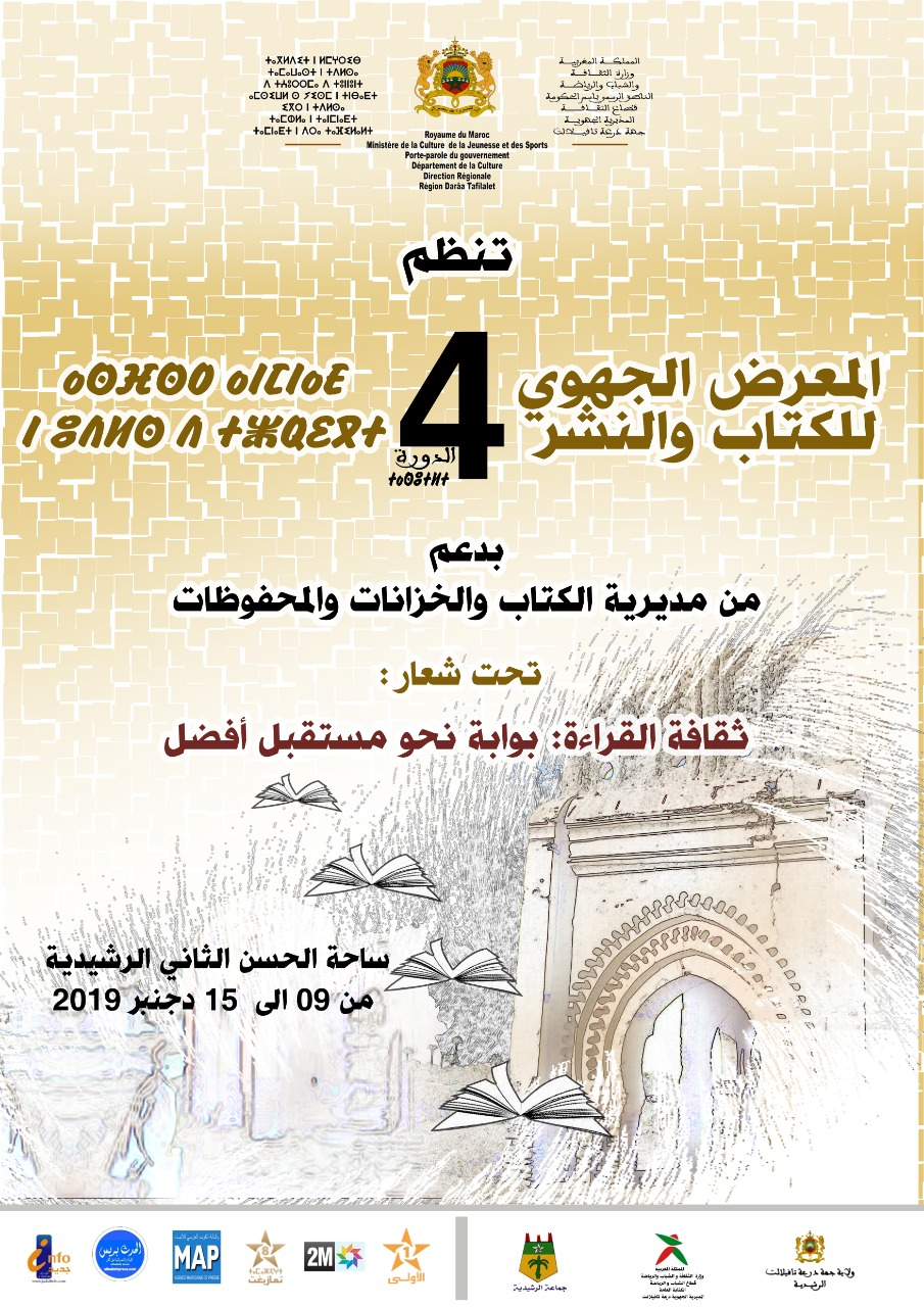تنظيم الدورة الرابعة للمعرض الجهوي للكتاب والنشر بجهة درعة تافيلالت