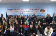حركة قادمون وقادرون - مغرب المستقبل .. تعقد مجلسها الوطني الرابع بالرباط