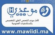 وزارة الصحة تطلق نظام رقمي جديد لأخذ المواعيد بالمستشفيات العمومية