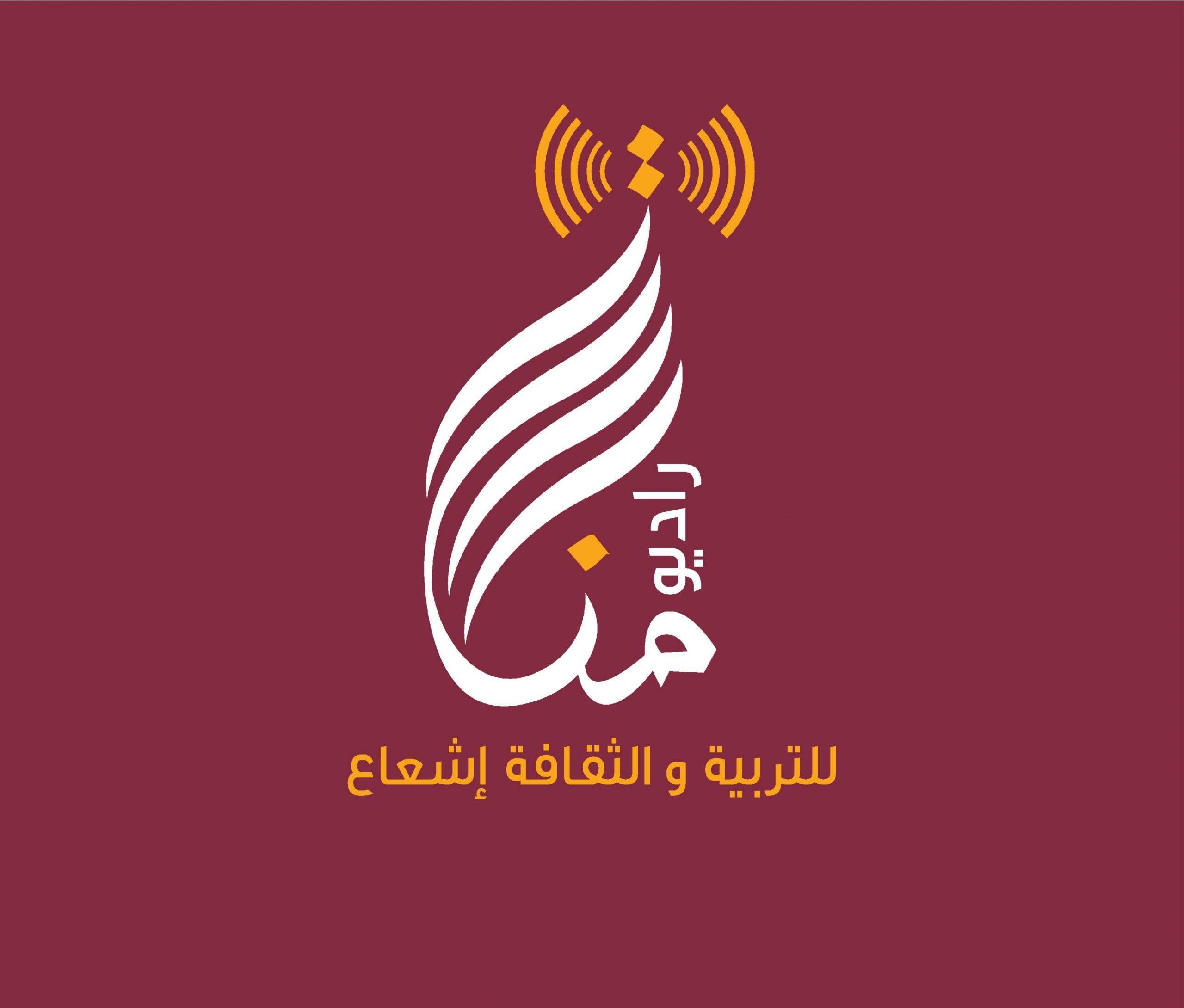 راديو منارات: أول إذاعة إلكترونية ثقافية وتربوية خاصة بأسرة التعليم
