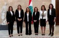 6 وزيرات في الحكومة اللبنانية الجديدة