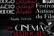 تنظيم الدورة 21 من المهرجان الوطني للفيلم بطنجة