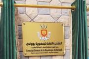وسط تزايد هجوم الجزائر..المغرب يفتتح قنصلية جديدة بالعيون