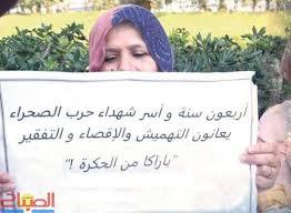 8 مارس .. نار مهيلة لأرامل شهداء الصحراء‼