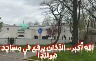 الله أكبر .. الآذان يرفع في مساجد هولندا