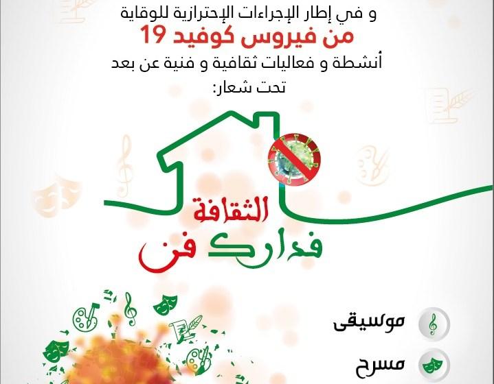 """مديرية الثقافة بجهة الدار البيضاء سطات توصل خدماتها الثقافية والفنية عبر """"فيسبوك"""" إلى ساكنة الجهة"""