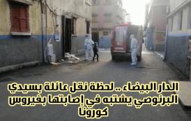 الدار البيضاء .. لحظة نقل عائلة بسيدي البرنوصي يشتبه في إصابتها بفيروس كورونا