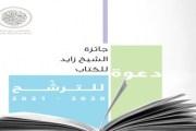 فتح باب الترشح لجائزة الشيخ زايد للكتاب في دورتها الـخامسة عشرة (2020-2021)